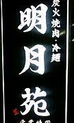 炭火焼肉・冷麺  明月苑