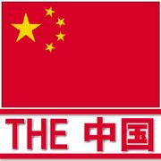 THE 中国