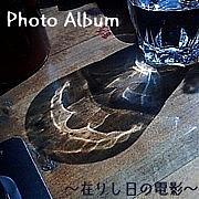 Photo Album〜在りし日の電影〜