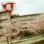 広島県立安芸高等学校