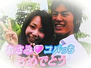コバっち★あさみ(あいのり2)