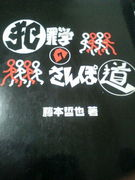 中大藤本ゼミ'06