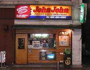 Hotdog&BAR「JohnJohn」