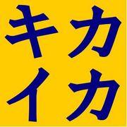 東工大附属奇怪科(2004年度卒)