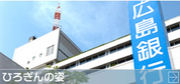 08★広島銀行☆関西★