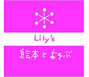 Lily's 絵本とあそぶ