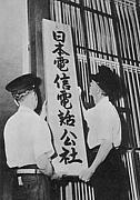 電電公社 -日本電信電話公社-