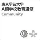 東京学芸大学 A類学校教育