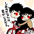 自転車で2人乗りがしたい