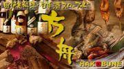 日本酒 スローフード 方舟