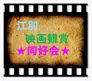 (´`)ノ★江別映画鑑賞同好会★
