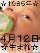 ☆1985年4月12日生まれ集合☆