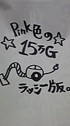 ☆Pink色の15万G☆