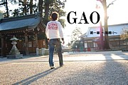 GAO物語