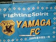 山鹿FCウルトラス?