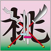 リネージュ2 【桃園結義】血盟