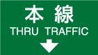 ◇◆高速道路◆◇