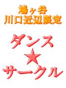 鳩ヶ谷・川口ダンス★サークル