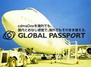 KDDI au: グローバルパスポート