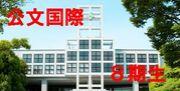★★公文国際学園☆☆8期生★★