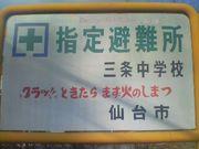 1977年生 仙台市立三条中生