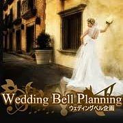 挙式・結婚式・ウェディング企画