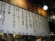 """ちゃんこは""""寅""""藤沢辻堂店で!"""