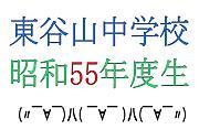 東谷山中→昭和55年度生まれ