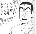 業田ヨシイエ童話/世直し源さん