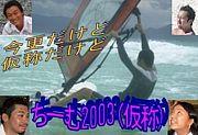 チーム2003(仮称)