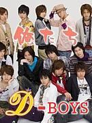 +D-BOYS+東海支部