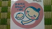 アラフォー初めての妊娠・出産