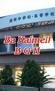BAKAIMEI!〜B.G.H〜