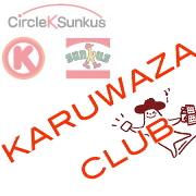 KARUWAZA CLUB(カルワザクラブ)