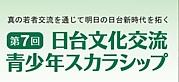 第7回 日台文化交流スカラシップ