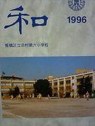 志村第六小学校