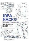 IDEA HACKS! アイデアハック