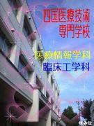 **四国医療技術専門学校**