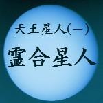 〜霊合星人〜 天王星人(−)