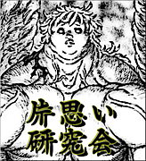 【天使の】片想い研究会【楽園】
