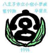 小宮小第19期(1994年)卒業生