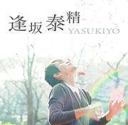 YASUKIYO・逢坂泰精