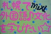 札幌で外国語♪文化を学びたい☆