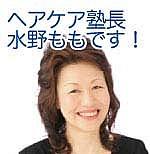 ヘアケア塾長水野です!