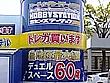 ホビーステーション西尾店