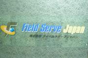フィールドサーブジャパン