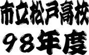 市立松戸高校 98年度卒業生