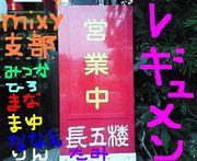 ☆れぎゅめんの集い☆