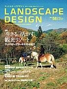 LD 〜LANDSCAPE DESIGN〜