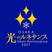 大阪芸大「光のルネサンス2007」